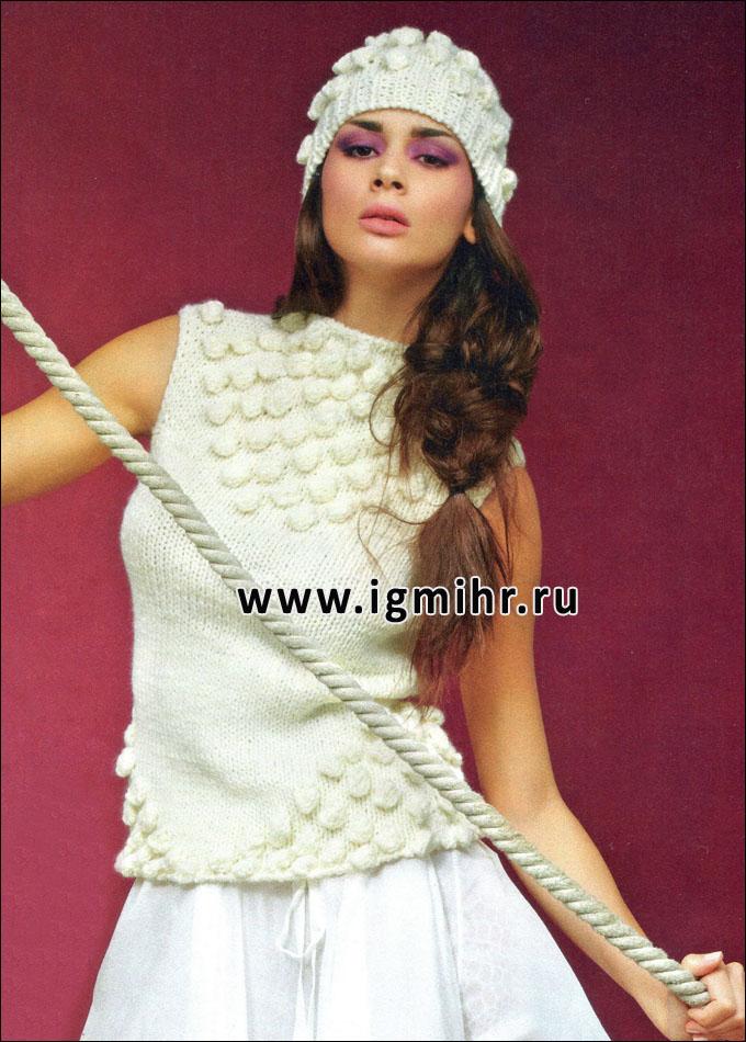 Белая безрукавка и шапочка с россыпью крупных шишечек, от итальянских дизайнеров. Спицы