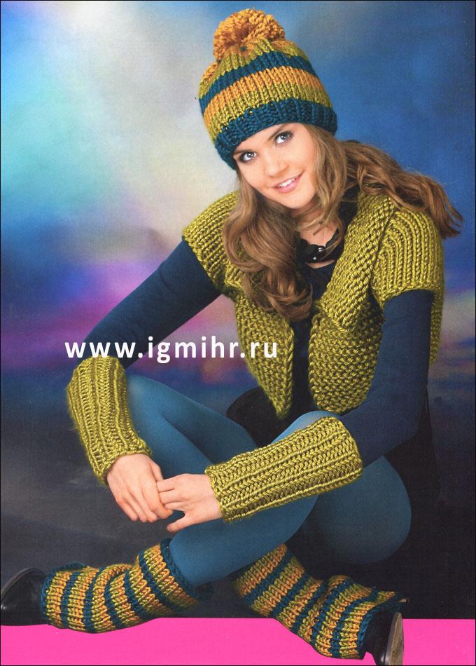 Вяжем быстро из толстой пряжи. Яркий комплект для девушки: жакет, шапочка, нарукавники и гетры. Спицы