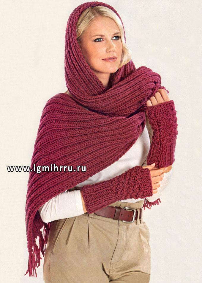 Бордовый шарф с капюшоном и митенки крупной вязки. Спицы