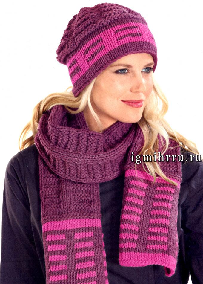 Шапочка и шарф в бордово-розовых тонах. Спицы