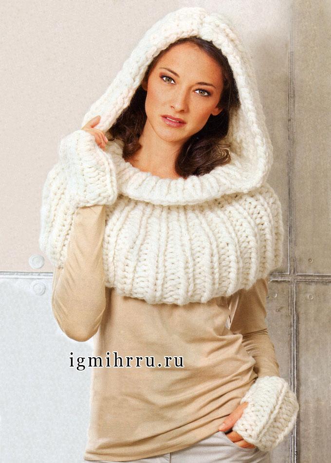 Белый теплый шарф с капюшоном и митенки. Вязание спицами