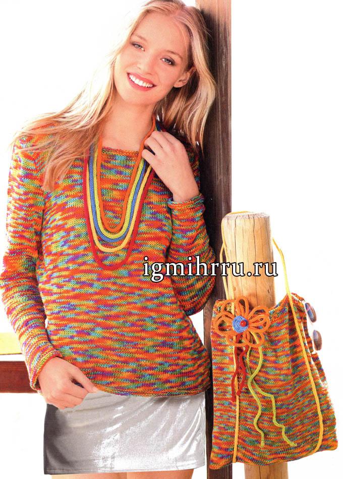 Все цвета радуги в ярком комплекте из пуловера, сумки и шейного украшения. Вязание спицами