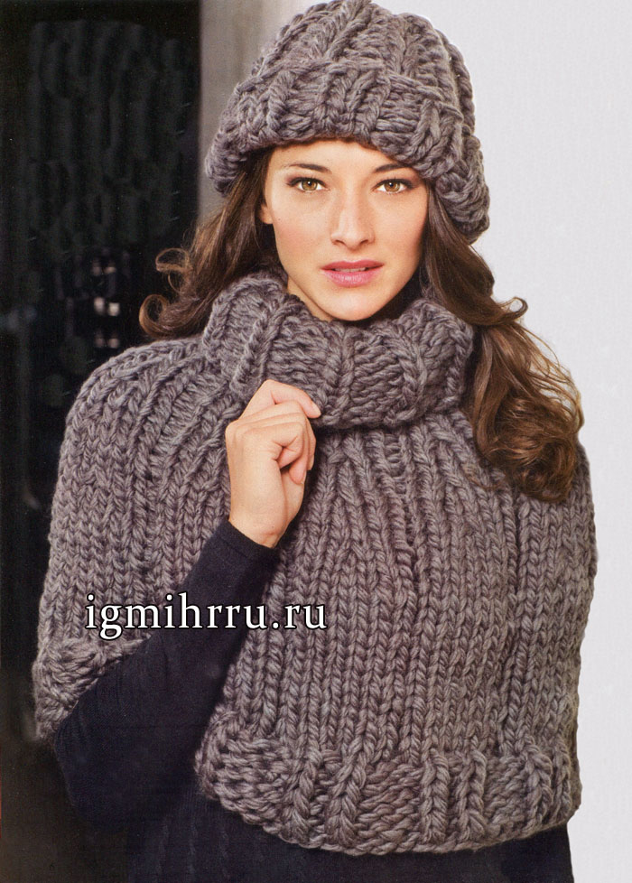 Теплая серо-коричневая пелерина и шапочка, связанные из толстой пряжи. Вязание спицами