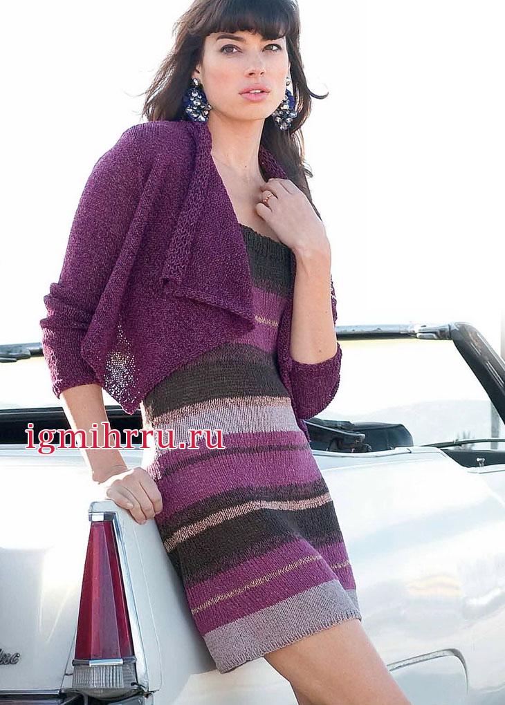 Элегантный комплект в бордово-сиреневых тонах: короткий жакет и мини-платье. Вязание спицами