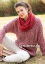 Кораллово-песочный пуловер с косами, дополненный шарфом-петлей. Спицы