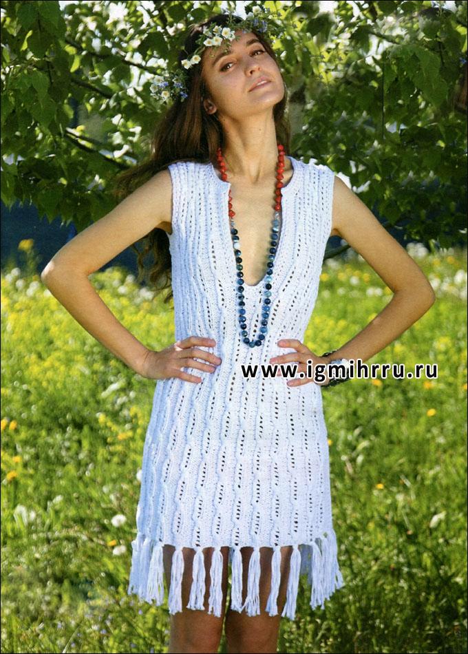Для романтичной девушки. Летнее белое платье с бахромой. Спицы