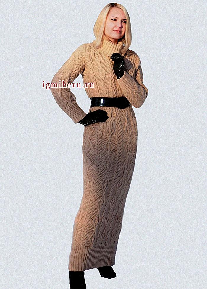 Длинное, в пол, бежевое платье с великолепными аранами. Спицы