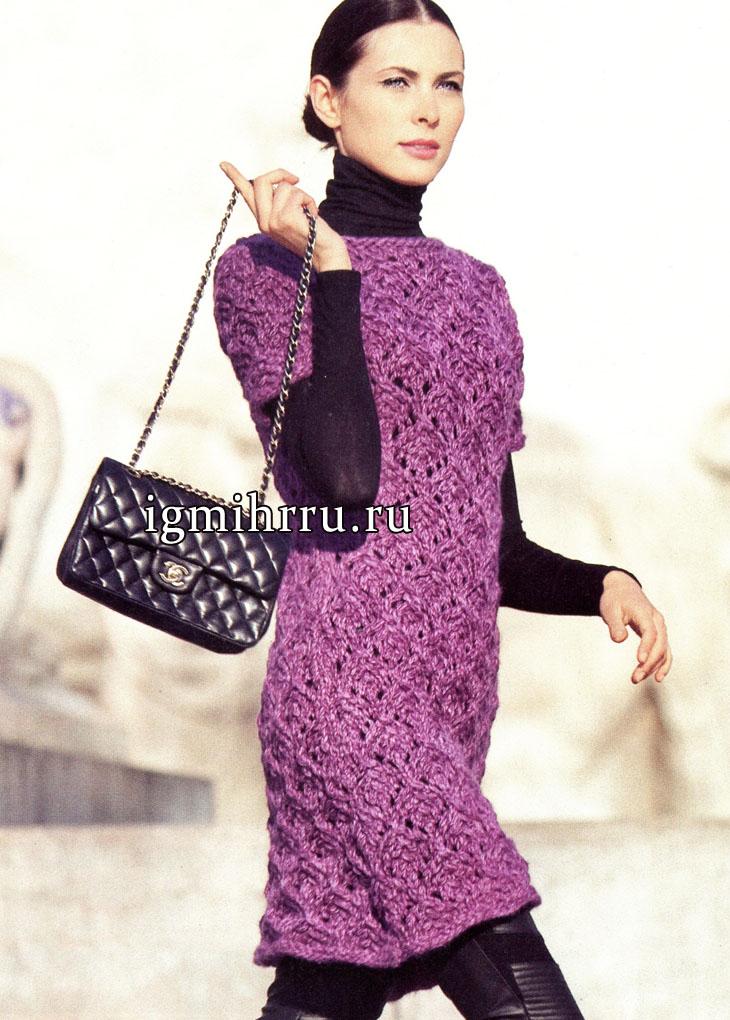 Шерстяное фиолетовое платье с ажурными переплетениями. Вязание спицами