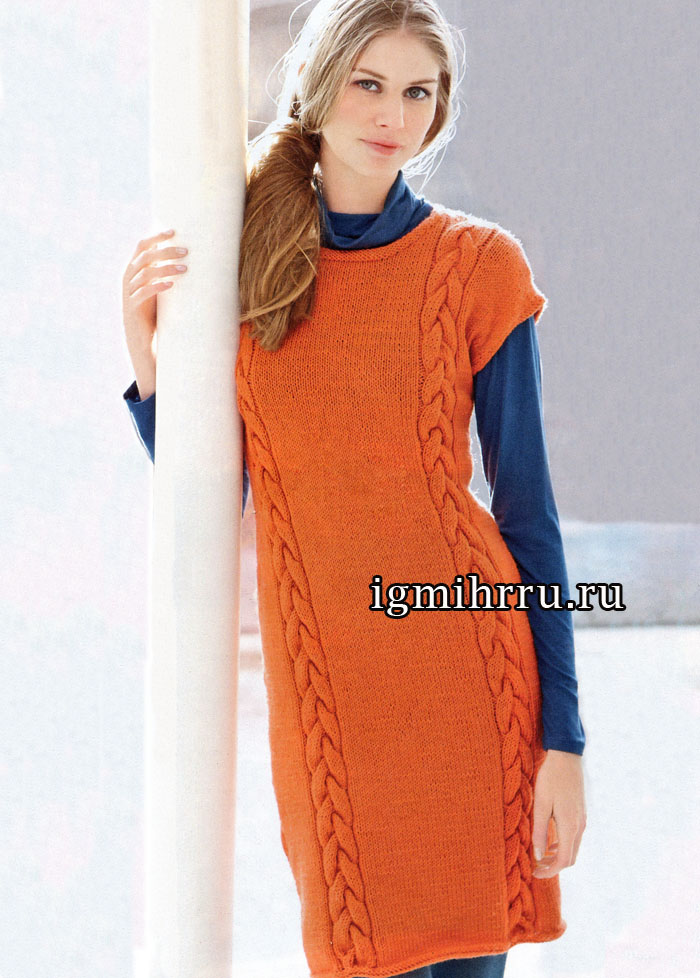 Оранжевое платье без рукавов, с крупными косами. Вязание спицами