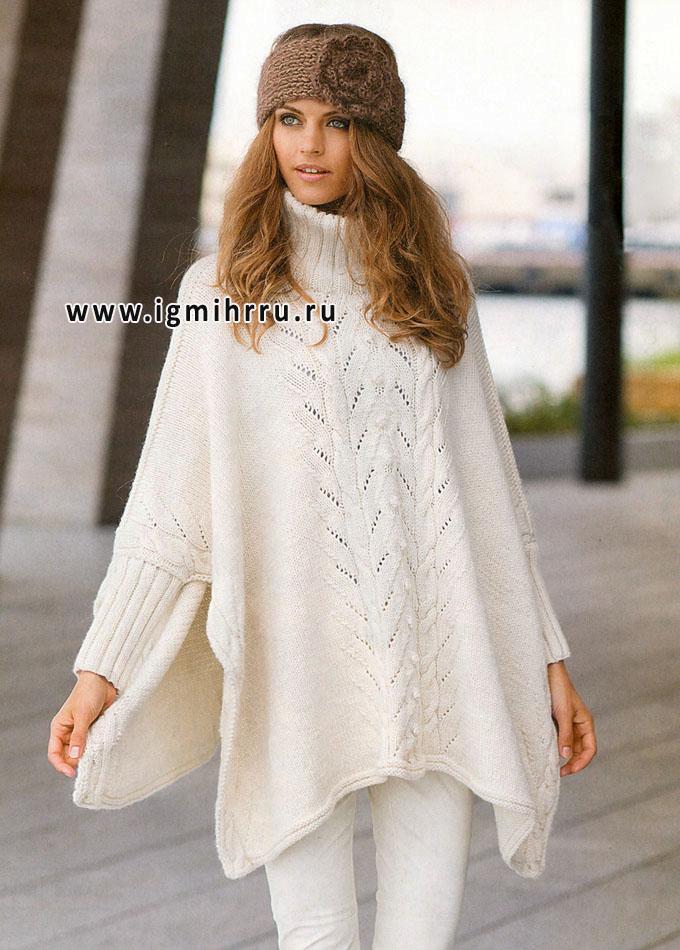 Теплое белое пончо с ажурным узором, от финских дизайнеров. Спицы
