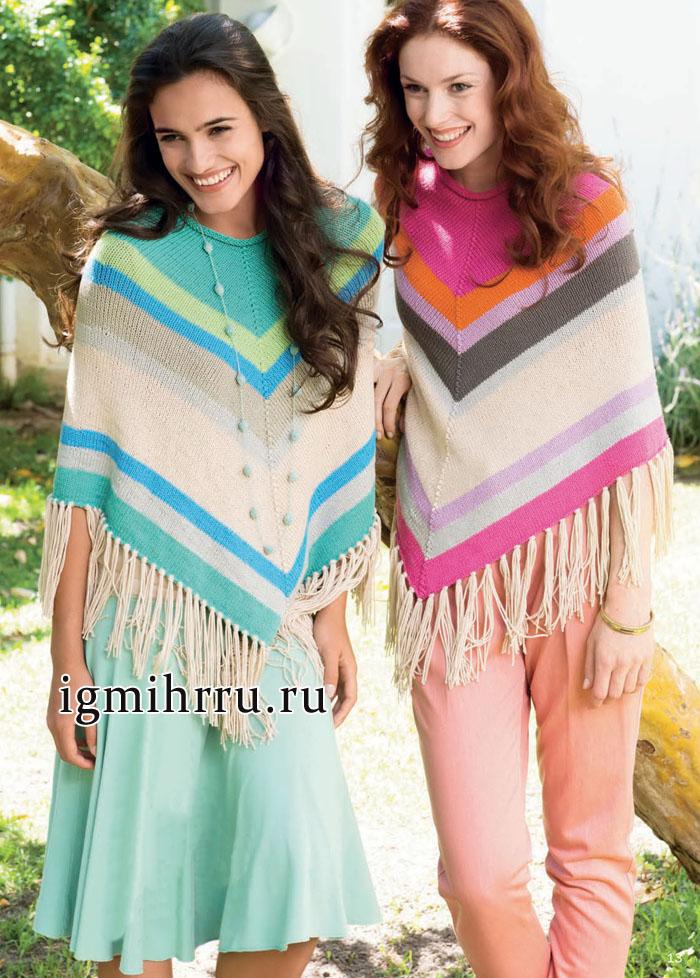 Яркие разноцветные пончо в полоску, от немецких дизайнеров. Вязание спицами