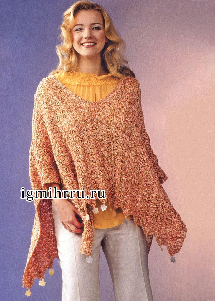 Яркое пончо из пряжи персикового цвета, с ажурным узором и подвесками. Вязание спицами