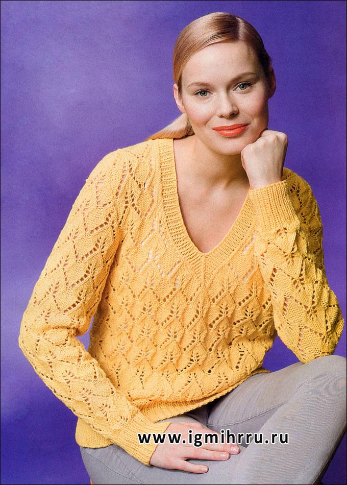 Городской шик. Желтый пуловер с ажурными ромбами, от финских дизайнеров. Спицы