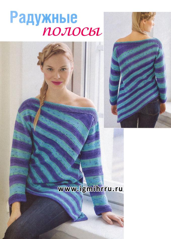 Полосатый пуловер с асимметричным краем, от финских дизайнеров. Спицы