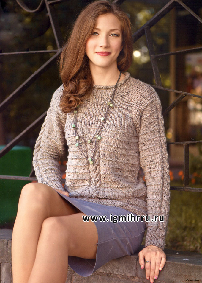 Бежевый Пуловер
