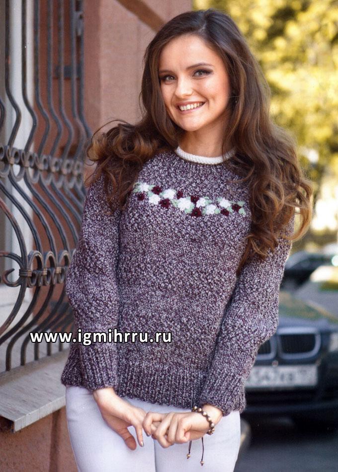 Шерстяной меланжевый пуловер, украшенный цветочной вышивкой. Спицы