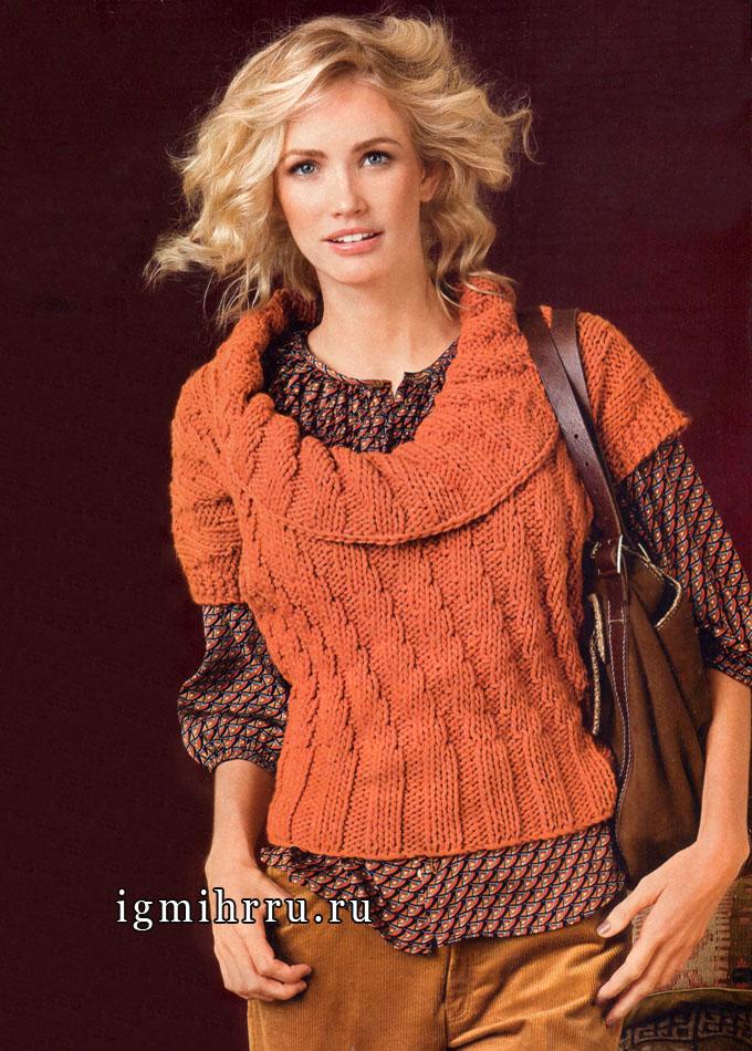 Хит крупной вязки. Оранжевый пуловер с широким воротником. Спицы