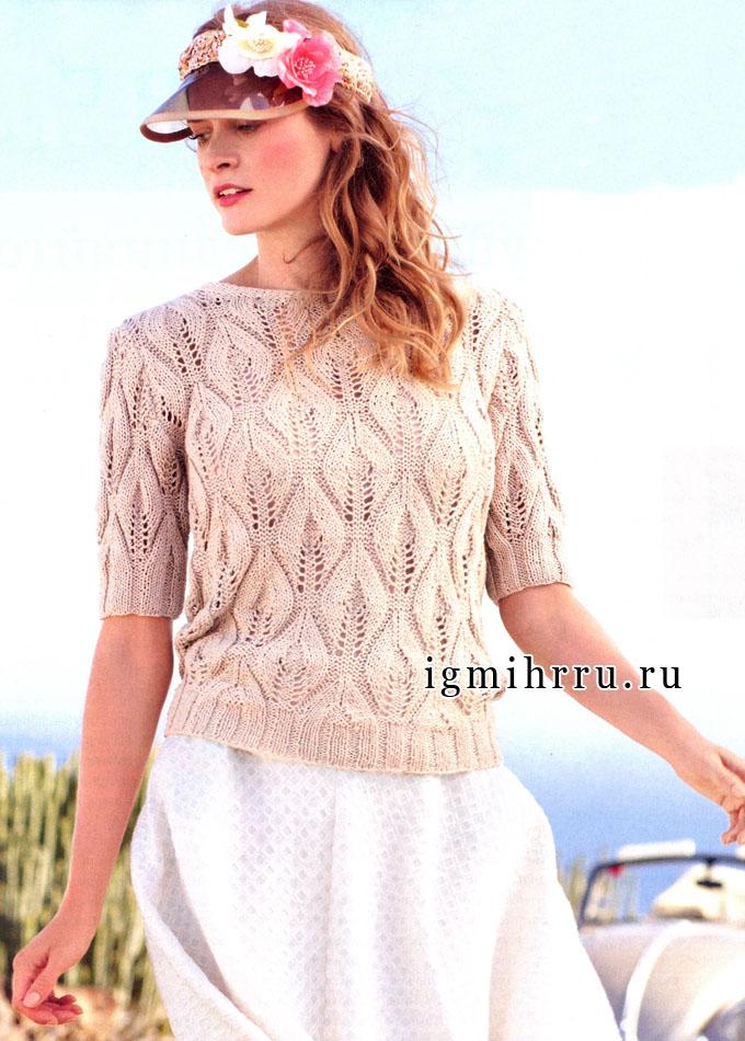 Бежевый пуловер с изысканными ажурными узорами, от Verena. Вязание спицами