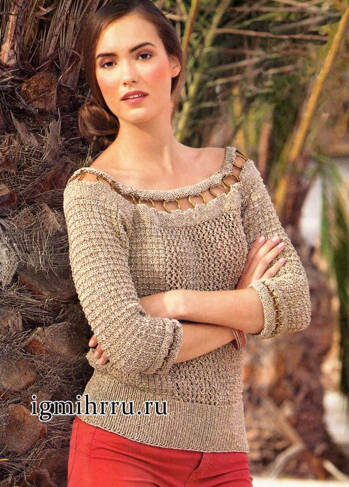 Бежевый пуловер с круглой кокеткой, украшенной металлическими кольцами. Вязание спицами