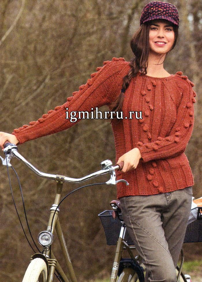 Оранжево-коричневый пуловер с объемными шишечками, от немецких дизайнеров. Вязание спицами