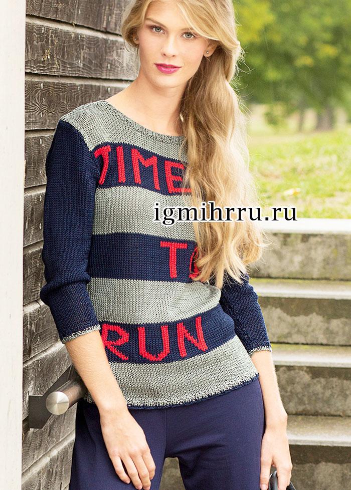 Спортивный пуловер с широкими цветными полосами и вышитым девизом. Вязание спицами