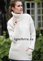 Белый структурный свитер с карманами и воротником гольф. Спицы