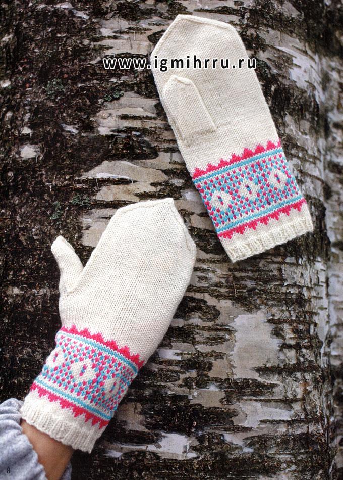 Готовимся к зиме! Белые шерстяные варежки с орнаментом, от финских дизайнеров. Спицы